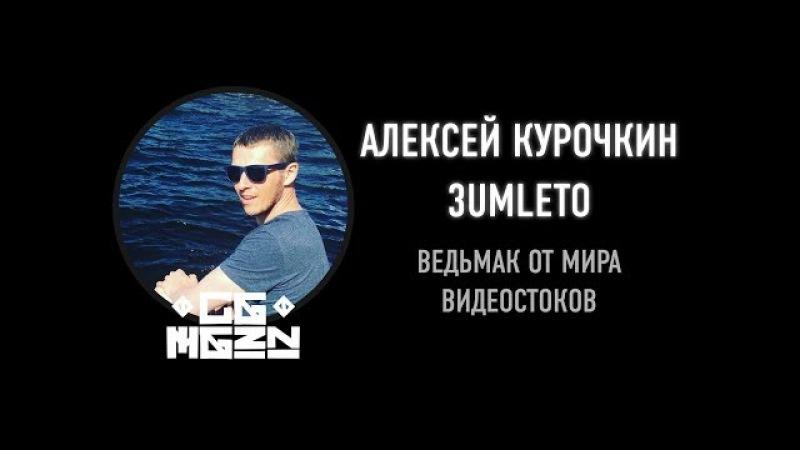 CGMGZN'12 - Алексей Курочкин - Зималето - Ведьмак от мира Видеостоков