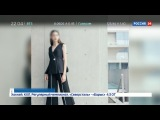 Новости на «Россия 24» • Сезон • Скончавшаяся в Шанхае 14-летняя модель из Перми работала без страховки по 13 часов