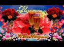 С днем Рождения Валентина Валюша Валя Самое красивое поздравление для Валентины