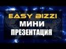 💰 Easybizzi 💰 КОРОТКАЯ ПРЕЗЕНТАЦИЯ КОРОТКО О МАРКЕТИНГЕ АНАТОЛИЙ ИЛЛЕ БИТКОИН КРИПТОВАЛЮТА