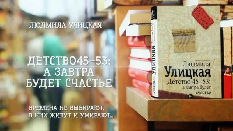 Людмила Улицкая - «Детство 45-53- а завтра будет счастье» (ММКВЯ 2013)