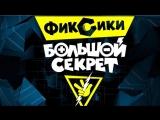 Мультфильм Фиксики: Большой секрет HD
