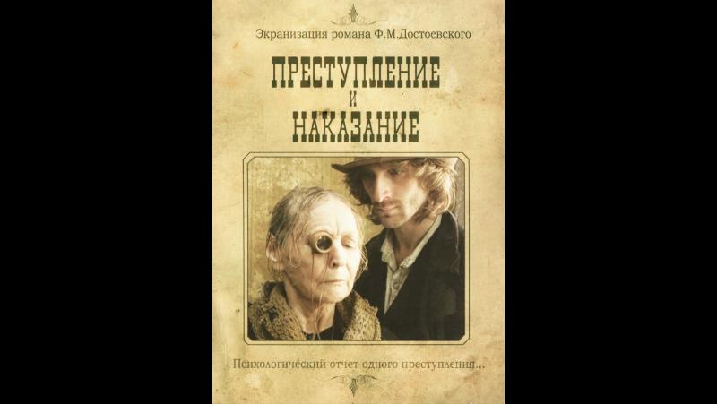Преступление и наказание (1 серия из 8) Достоевский Ф.М. 200...
