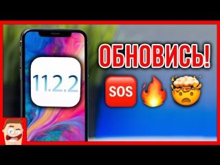 Яблочный Маньяк iOS 11.2.2 релиз – СРОЧНО ОБНОВИСЬ, ЭТО ВАЖНО!