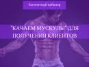 Вебинар Как накачать мускулы для привлечения клиентов