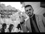 Ведущий   Мигель   Wedding-Showreel   8-919-833-27-92