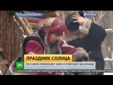Прощеное воскресенье: россияне отмечают один из самых добрых праздников в году