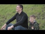 Отец с сыном -Дядя Вова мы с тобой