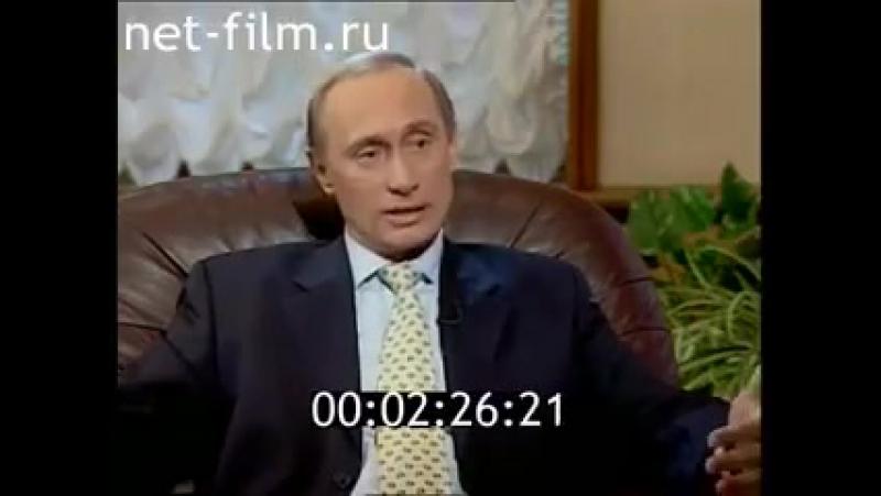 1999 год .Новый директор ФСБ.Владимир Путин дает интервью о ситуации в России и