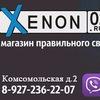 Ксенон Уфа