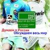 Футбол | Другой футбол | Чемпионат России