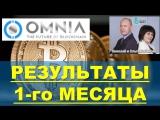 OMNIA - Результаты 1-го месяца в бизнесе ОМНИЯ. Николай и Ольга Лобановы