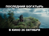 Последний богатырь в MORI CINEMA с 26 октября