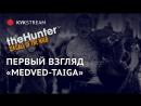 🔴 ПЕРВЫЙ ВЗГЛЯД MEDVED-TAIGA - theHunter™ Call of the Wild 22.10.2017