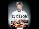 Адская кухня - 11 сезон 1 серия