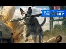 17.03 Новости игр 18. Far Cry 5 и Sea of Thieves