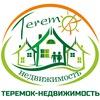 Жилье в Северодвинске «ТЕРЕМОК-НЕДВИЖИМОСТЬ»
