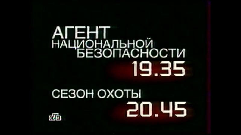Рекламный блок НТВ 2002 год