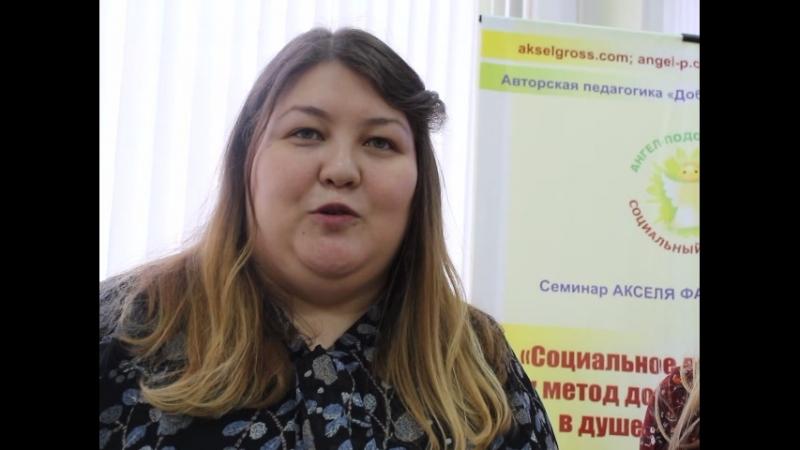 Мнение участников волонтерского семинара Ангел-Подорожник