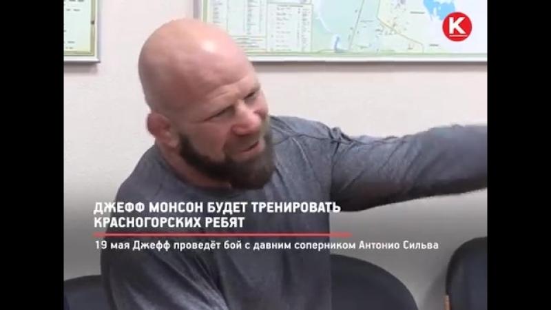 Джефф Монсон в Красногорске