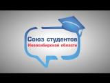 День борьбы со СПИДом | Союз студентов Новосибирской области