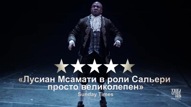 АМАДЕЙ. Королевский Национальный театр