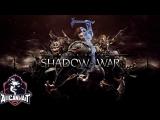 Middle-earth: Shadow of War   Поздний/ранний старт для опоздавших...