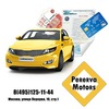 Займ под ПТС / Pererva Motors