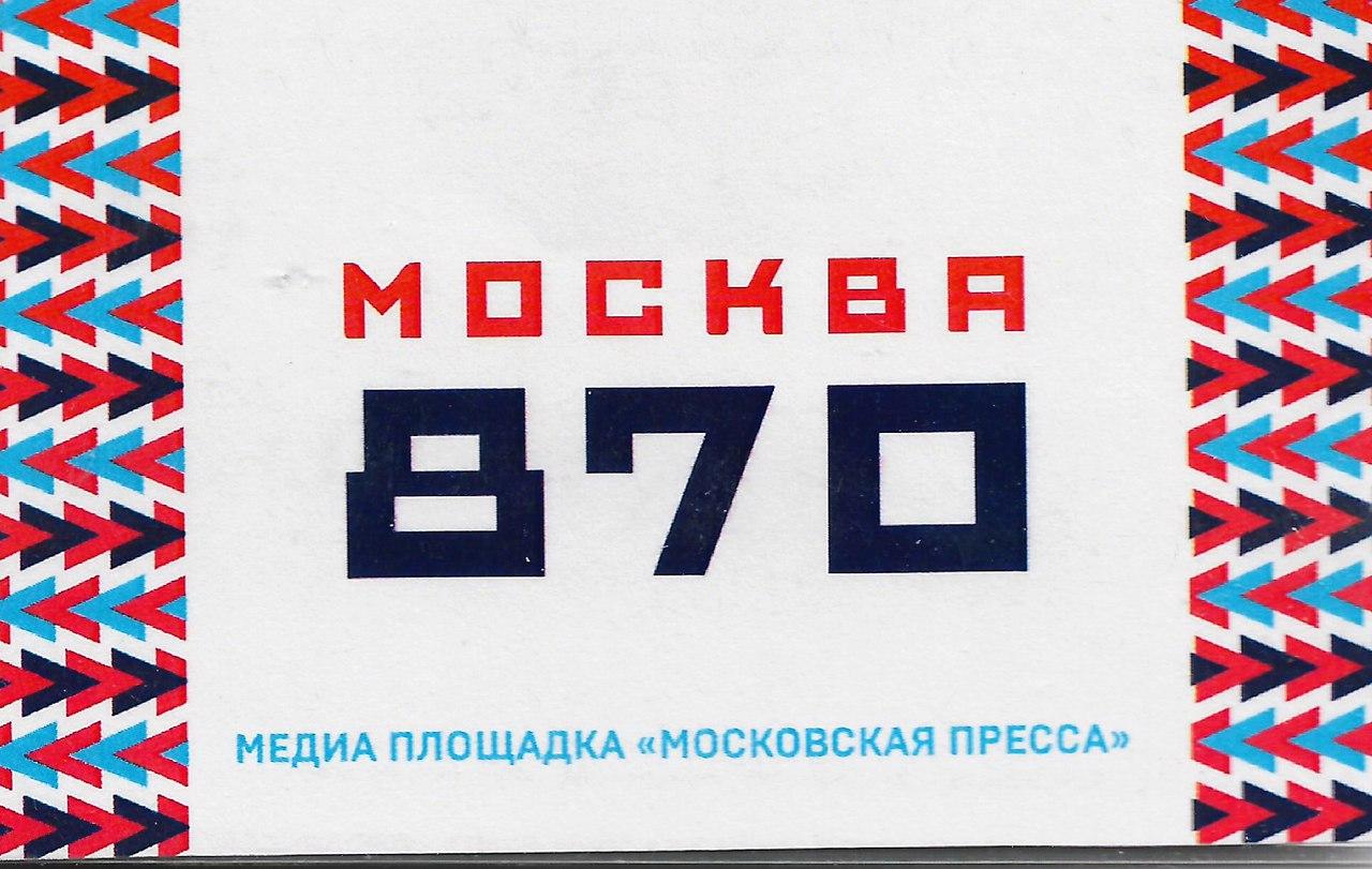 Москве 870!
