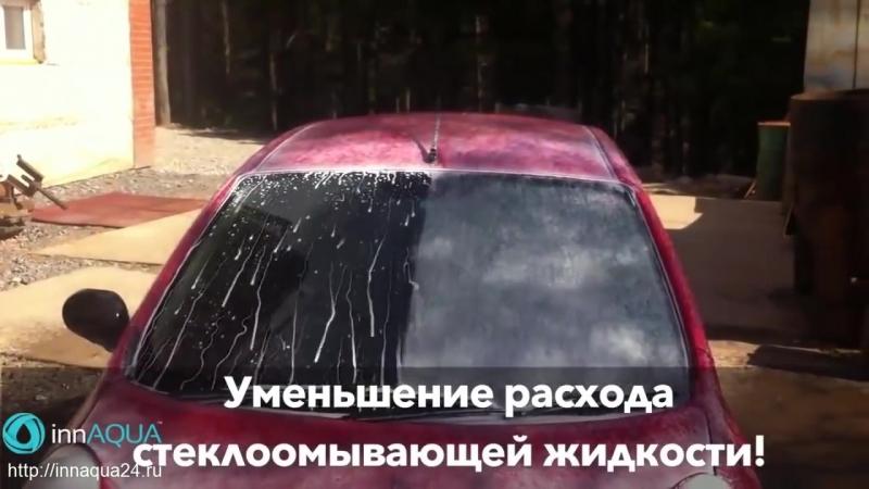 Антидождь Антилёд Антигрязь innAQUA system Нарезка видео