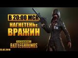 Раковальня Live №82   PlayerUnknown's Battlegrounds
