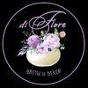 Di Fiore•Цветы•Свадебное оформление•Воронеж