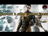 Half-life 2 Совместный COOP   с Diman_Crash