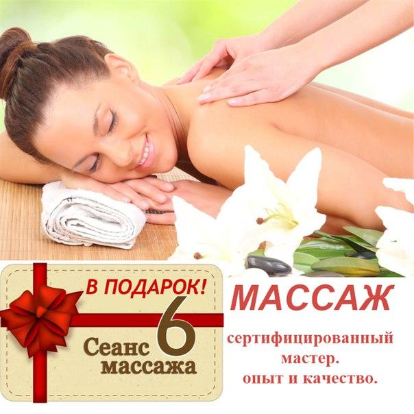 Сеансы массажа спины в подарок 21