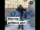 Мастер добрых дел из Якутии