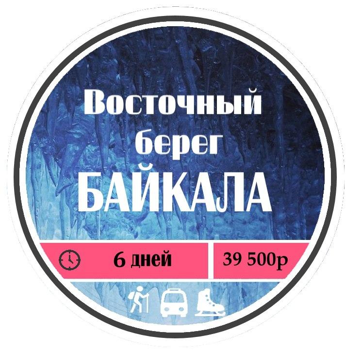 Афиша Иркутск Зимний тур на Байкал 2018/Отдых.Зима.Лед.