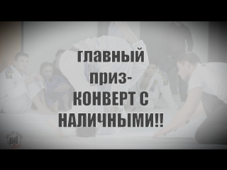 WHITE BELT TRIAL submission only! 25 января! МОСКВА!!!!