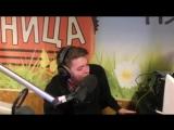 Стас Мельник на радио Пятница (премьера песни №Развела