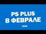 Бесплатные игры PlayStation Plus в Феврале