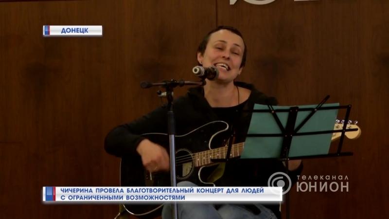 Чичерина провела благотворительный концерт для людей с ограниченными возможностя.2018