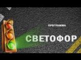 Светофор от 01.03.18