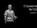 Стримота № 101 Роспись Миниатюры ALTORES STUDIO Адмирал Масштаб 1 10 4