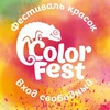 Фестиваль красок ColorFest — Брест