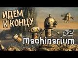Идем к концу Machinarium 2й Стрим