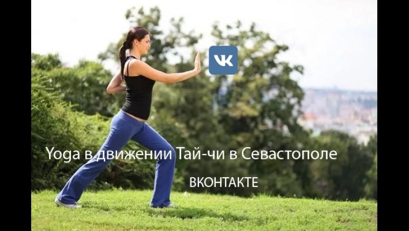 Упражнение гимнастики Тай-чи от стресса и от бессонницы