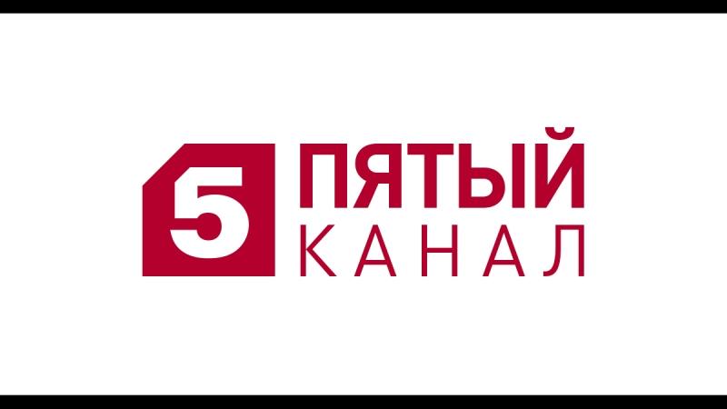 Окончание мультфильма Ну, погоди! и начало программы Сейчас (5 канал Петербург, 03.07.2016)