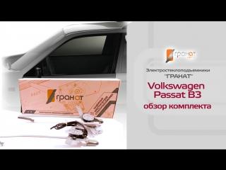 """Электростеклоподъемники """"ГРАНАТ"""" для Volkswagen Passat B3"""