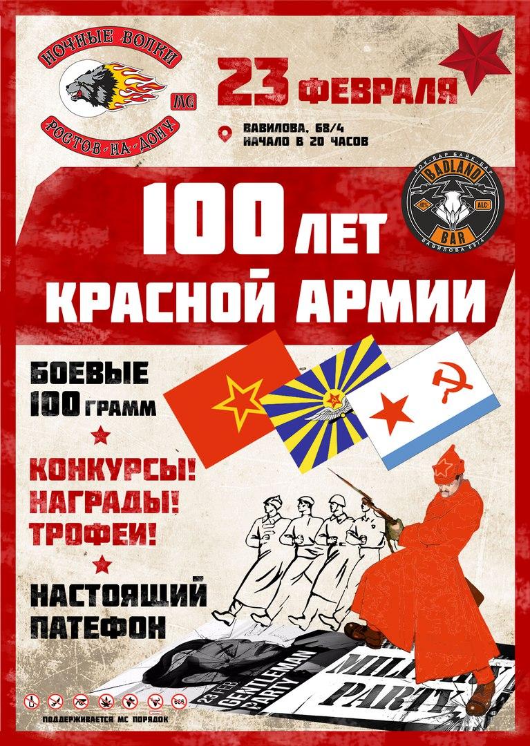 Афиша Ростов-на-Дону 23 февраля - 100 лет Красной армии