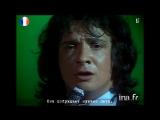 Мишель Сарду - Болезнь любви (Michel Sardou - La maladie damour) русские субтитры