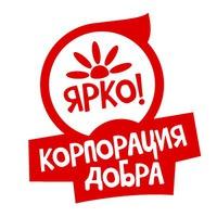 Логотип Корпорация добра «Ярко!»